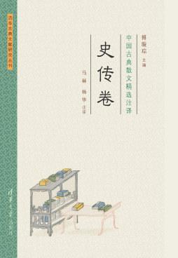 中国古典散文精选注译·史传卷 傅璇琮 清华大学出版社