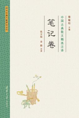 中国古典散文精选注译·笔记卷 傅璇琮 清华大学出版社