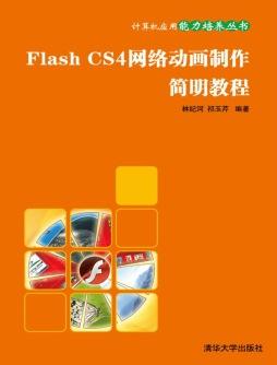 Flash CS4网络动画制作简明教程 张华铎 清华大学出版社