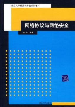 网络协议与网络安全 凌力 清华大学出版社