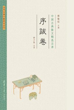 中国古典散文精选注译·序跋卷 傅璇琮 清华大学出版社
