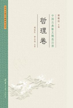 中国古典散文精选注译·哲理卷 傅璇琮 清华大学出版社