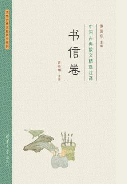 中国古典散文精选注译·书信卷 傅璇琮 清华大学出版社