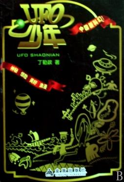 UFO少年