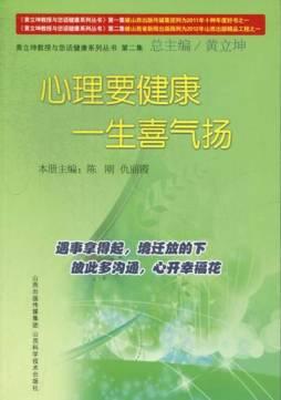 心里要健康: 一生喜气扬 黄立坤 总主编 山西科学技术出版社