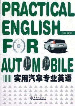 实用汽车专业英语