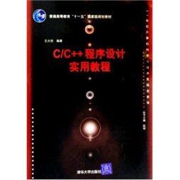 C/C++程序设计实用教程 王大伦 清华大学出版社