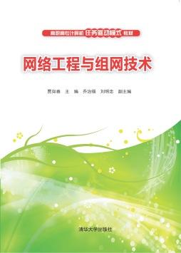 网络工程与组网技术 贾如春, 主编 清华大学出版社