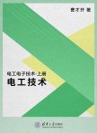 电工电子技术(上册)——电工技术 曹才开 主编 清华大学出版社