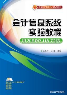 会计信息系统实验教程(用友ERP-U8.72版)