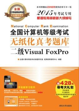 全国计算机等级考试无纸化真考题库二级Visual FoxPro 全国计算机等级考试命题研究室 虎奔教育教研中心 清华大学出版社