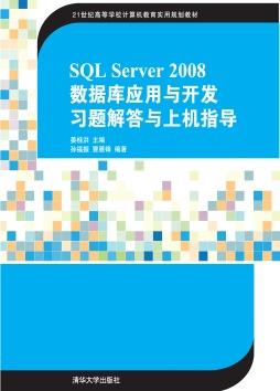 SQL Server 2008数据库应用与开发习题解答与上机指导
