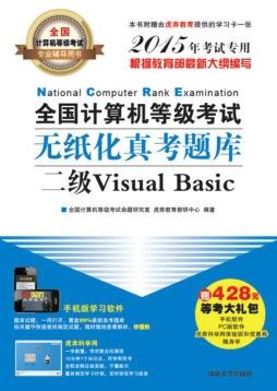 全国计算机等级考试无纸化真考题库二级Visual Basic 全国计算机等级考试命题研究室 虎奔教育教研中心 清华大学出版社