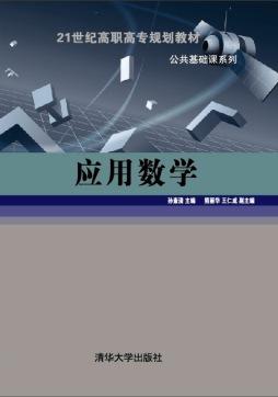 应用数学 孙素清 主编 清华大学出版社