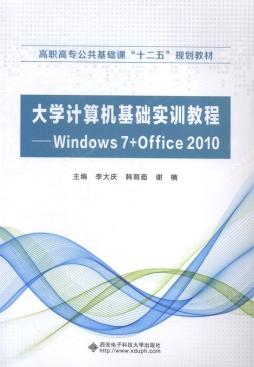 大学计算机基础实训教程