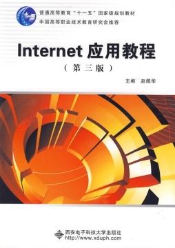 <em>Internet</em>应用教程(<em>第三版</em>) 赵佩华 主编 西安电子科技大学出版社 赵佩华 主编 西安电子科技大学出版社
