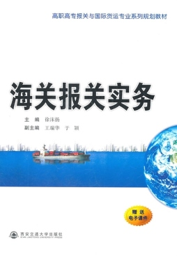 海关报税实务|徐沫扬 主编|西安交通大学出版社