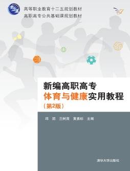 新编高职高专体育与健康实用教程 第2版