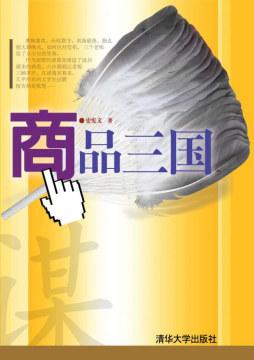 商品三国 史宪文 著 清华大学出版社