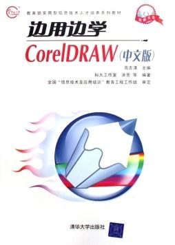 边用边学CorelDRAW(中文版) 高志清 清华大学出版社
