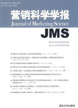营销科学学报(2009年 第5卷第1辑 总第15辑) 清华大学经管学院、北大光华管理 清华大学出版社