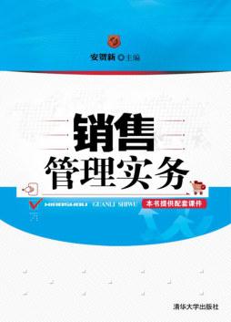 销售管理实务 安贺新、王海妹、曲扬等 清华大学出版社