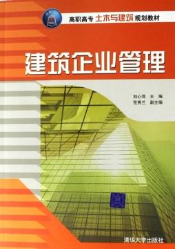 建筑企业管理 刘心萍,范秀兰 清华大学出版社