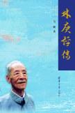林庚评传 马嘶, 著 清华大学出版社
