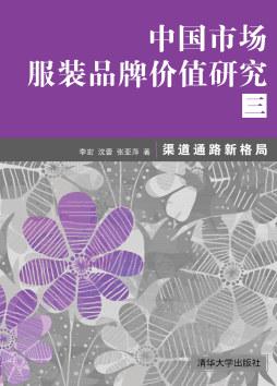 中国市场服装品牌价值研究三——渠道通路新格局