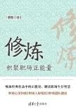 修炼——积聚职场正能量 曾智 清华大学出版社