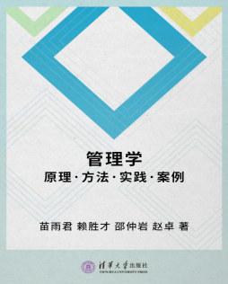管理学—原理·方法·实践·案例 苗雨君,赖胜才 主编 清华大学出版社