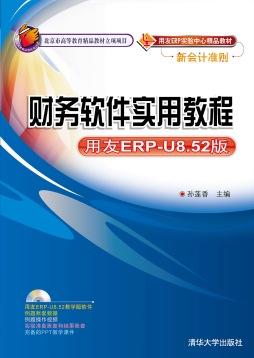 财务软件实用教程(用友ERP-U8.52版)