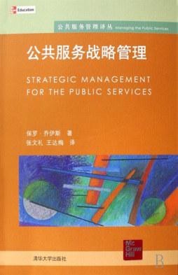 公共服务战略管理