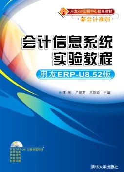 会计信息系统实验教程(用友ERP-8.52版)