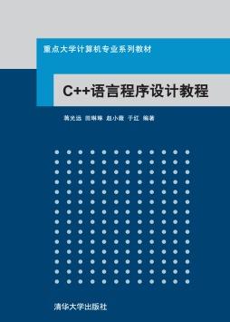 C++语言程序设计教程 蒋光远、田琳琳、赵小薇、于红 清华大学出版社
