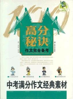 中考滿分作文經典素材 周漢琴,張鳳娟主編 云南大學出版社