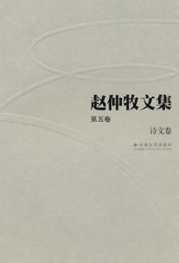 赵仲牧文集