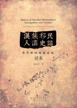 汉族移民入滇史话: 南京柳树湾高石坎 : 续集
