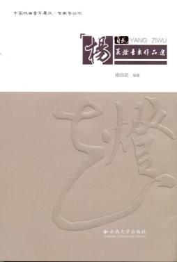 杨自武花灯音乐作品选 杨自武, 编著 云南大学出版社