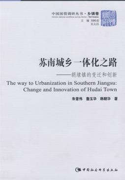 苏南城乡一体化之路——胡埭镇的变迁和创新