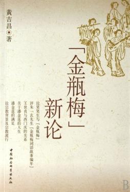金瓶梅新论 黄吉昌 著 中国社会科学出版社
