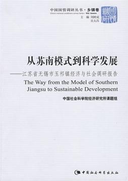 从苏南模式到科学发展——江苏省无锡市玉祁镇经济与社会调研报告