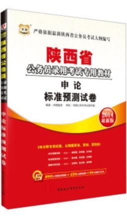 申论标准预测试卷 华图教育编著 中国社会科学出版社