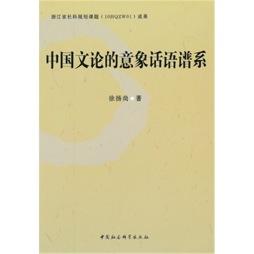 中国文论的意象话语谱系 徐扬尚 著 中国社会科学出版社