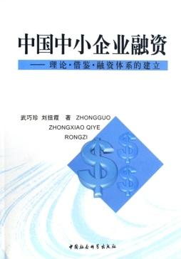 中国中小企业融资: 理论、借鉴、融资体系的建立 |武巧珍,刘扭霞  著|中国社会科学出版社