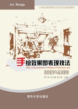 手绘效果图表现技法: 项目教学与实训案例  程子东,吕从娜,张玉民 清华大学出版社