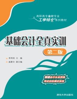 基础会计全真实训(第二版) 李泽岚, 主编 清华大学出版社