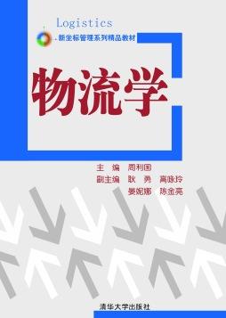 物流学(新坐标管理系列精品教材) 周利国 主编 清华大学出版社