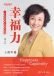 幸福力:一生必读的七堂幸福课(修订本) 王薇华 清华大学出版社