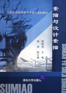 素描与设计素描 席跃良 清华大学出版社